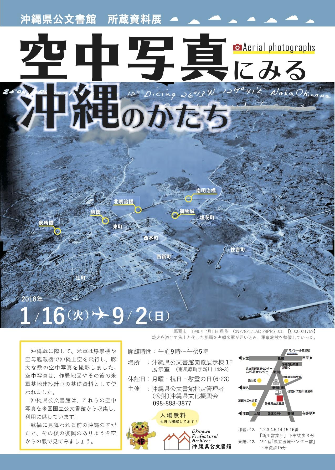 空中写真にみる沖縄のかたち