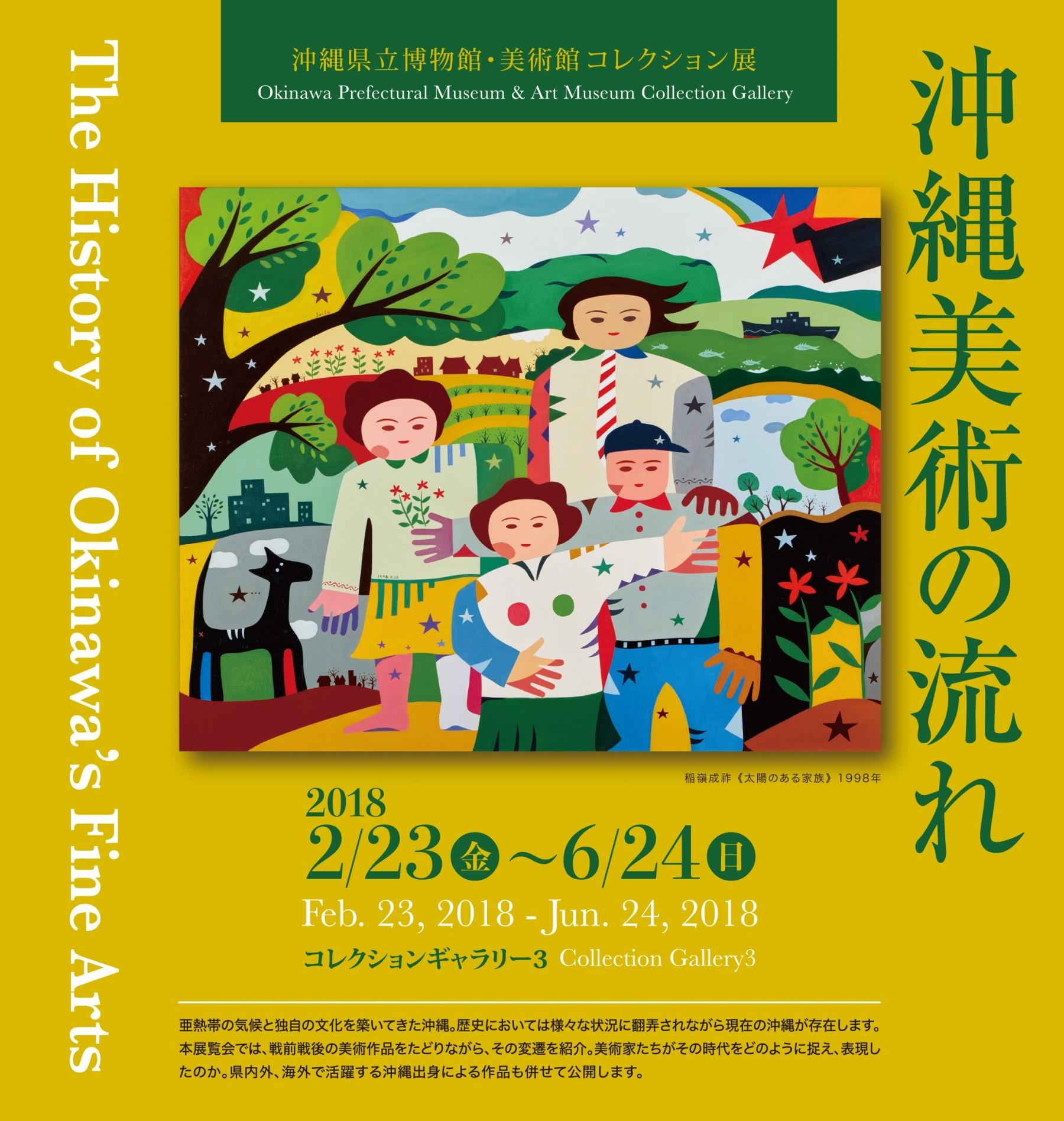 沖縄美術の流れ(平成29年度・後期)