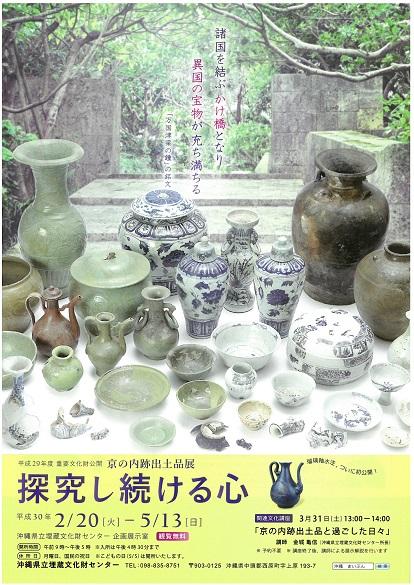 首里城京の内跡出土品展