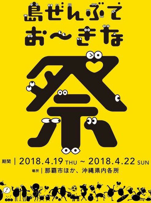 島ぜんぶでおーきな祭~第10回 沖縄国際映画祭~