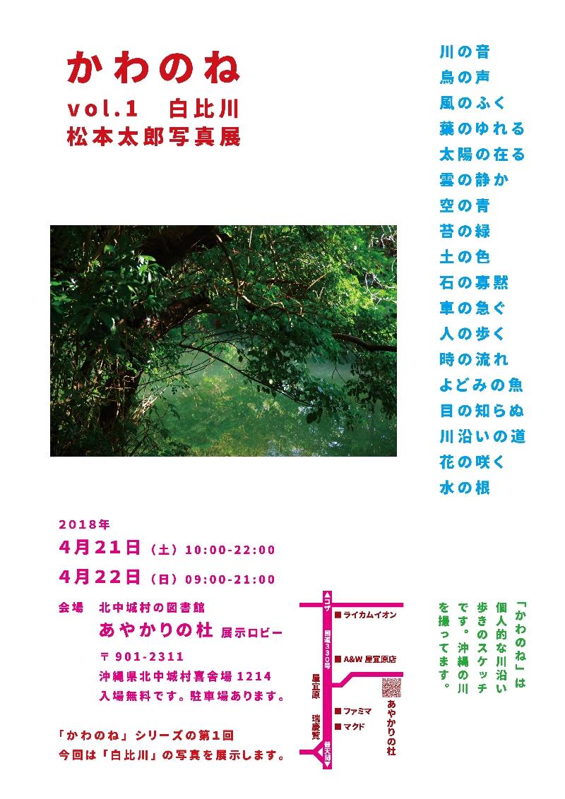 松本太郎写真展「かわのね vol.1 白比川」
