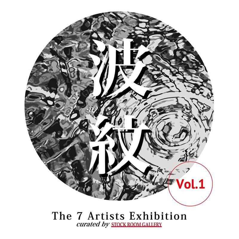 7人展 [波紋 Vol.1]
