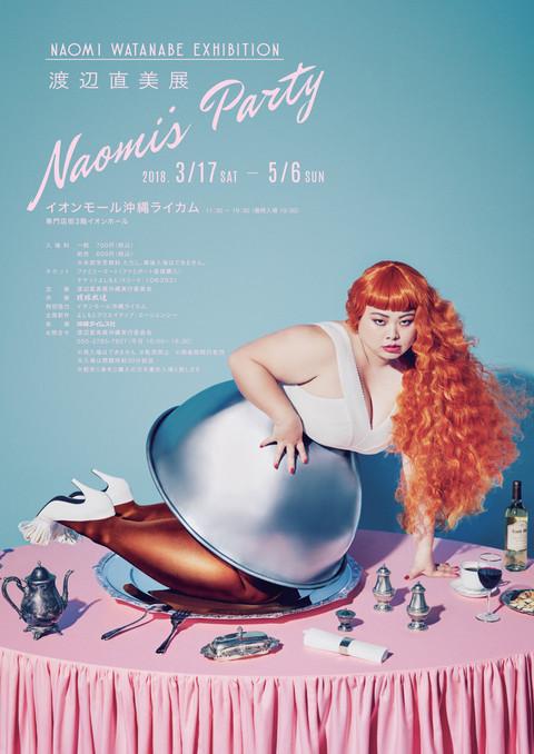 渡辺直美展 Naomi's Party