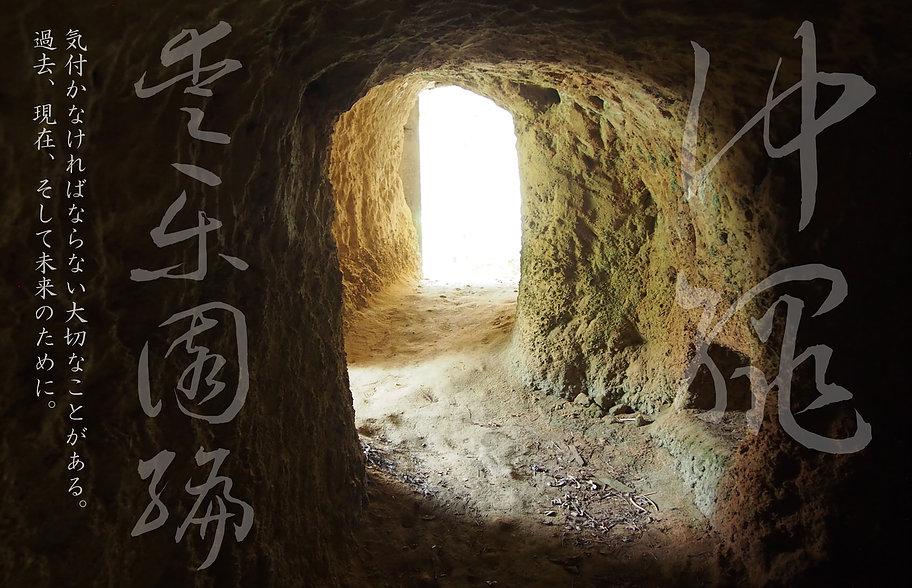 講談風語り「風の鳴る丘」第2作 沖縄愛楽園編 ハンセン病を伝える舞台プロジェクト
