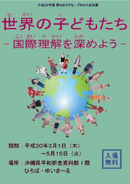平成29年度 第5回子ども・プロセス企画展「世界の子どもたち~国際理解を深めよう~」