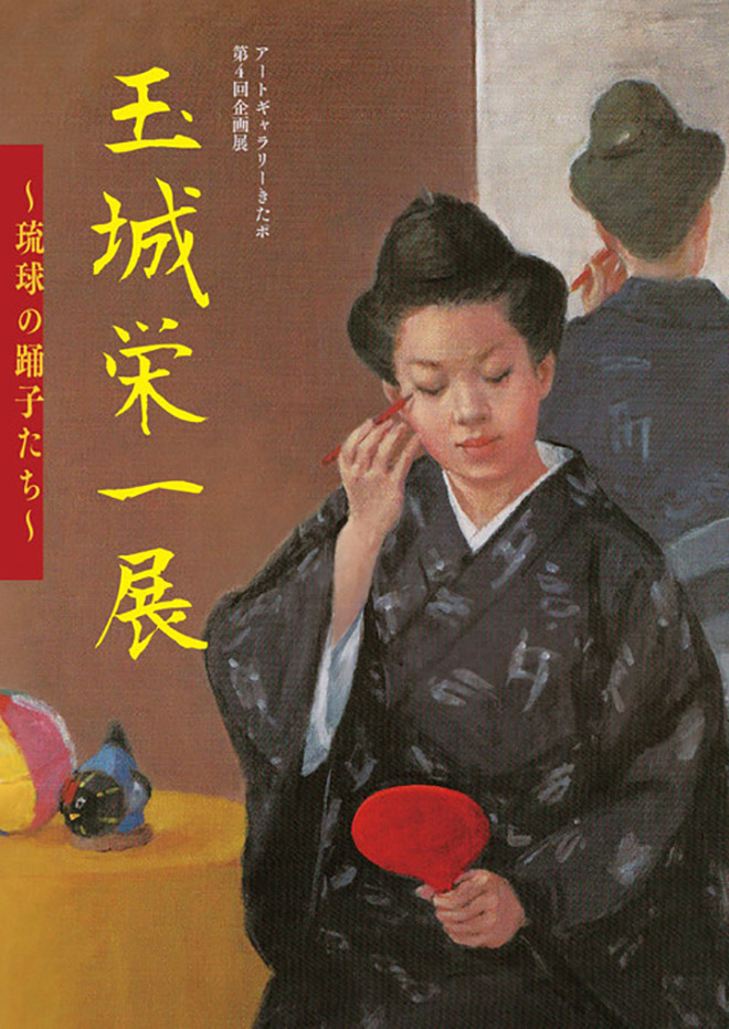 玉城栄一 絵画展 琉球の踊り子たち