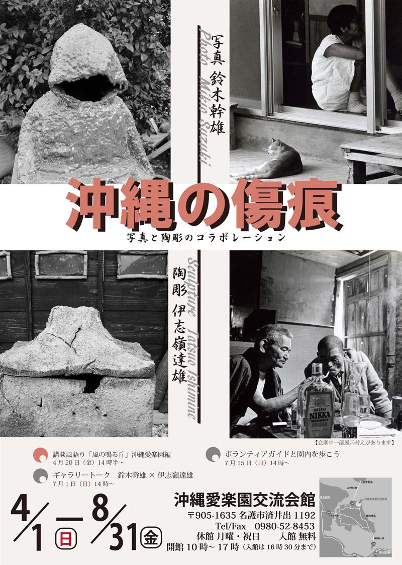 沖縄の傷痕展