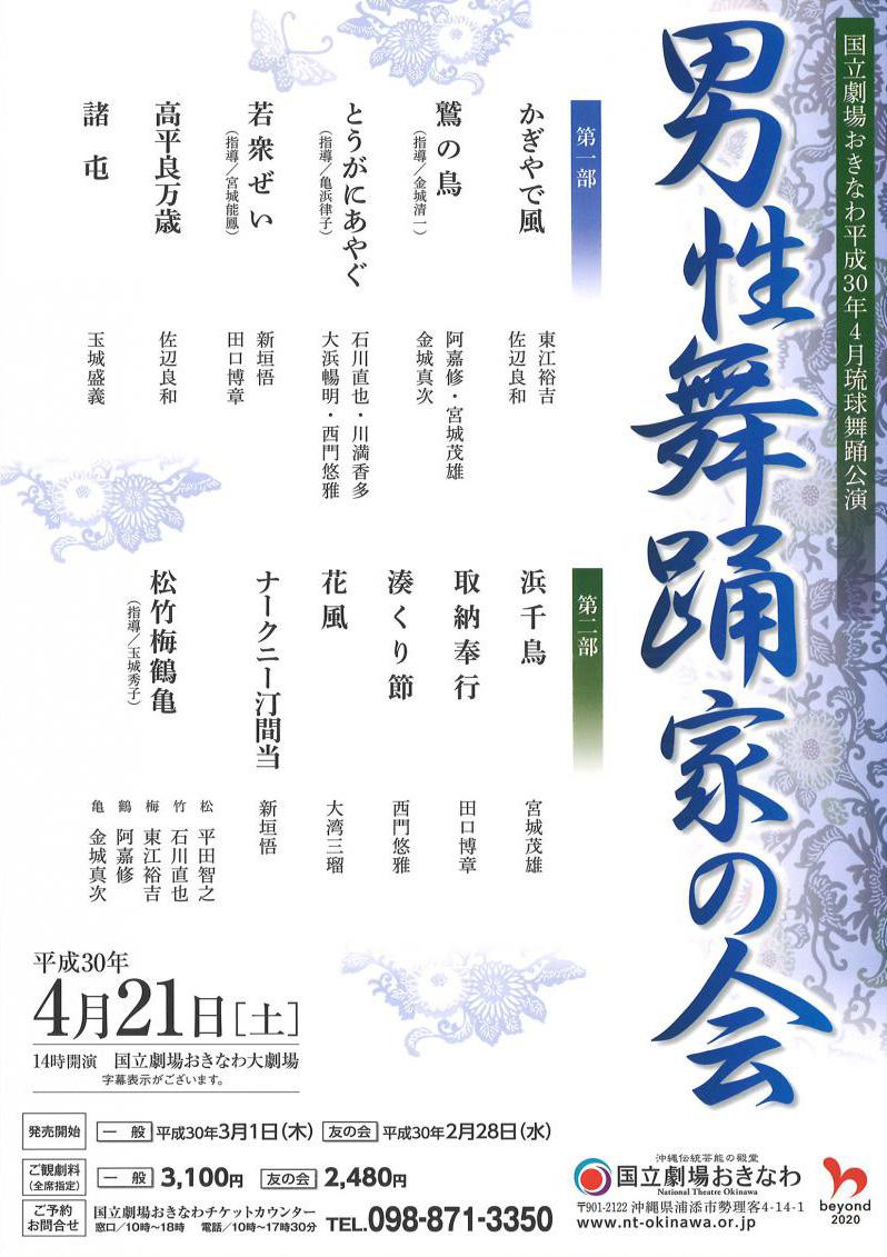 琉球舞踊公演 男性舞踊家の会