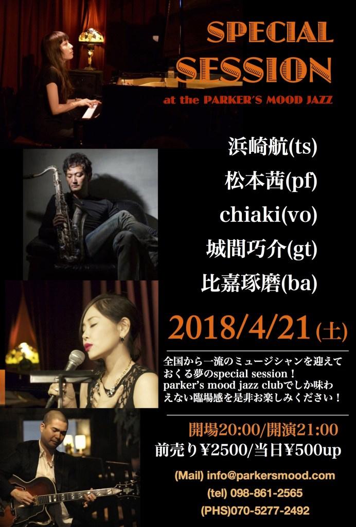 浜崎航(t.sax)×松本茜(p)Special Session