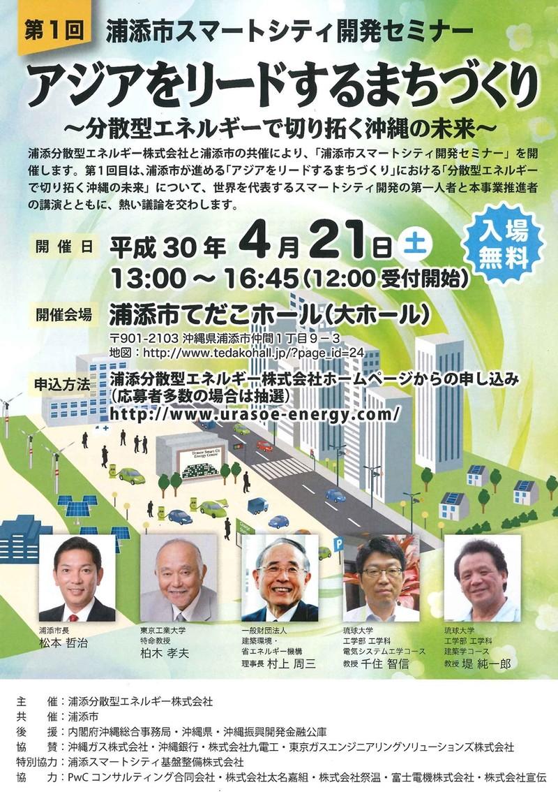 第1回 浦添市スマートシティ開発セミナー