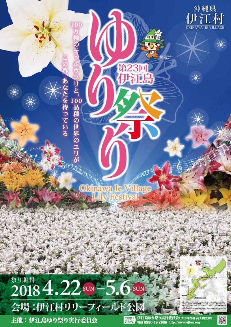 第23回 伊江島ゆり祭り