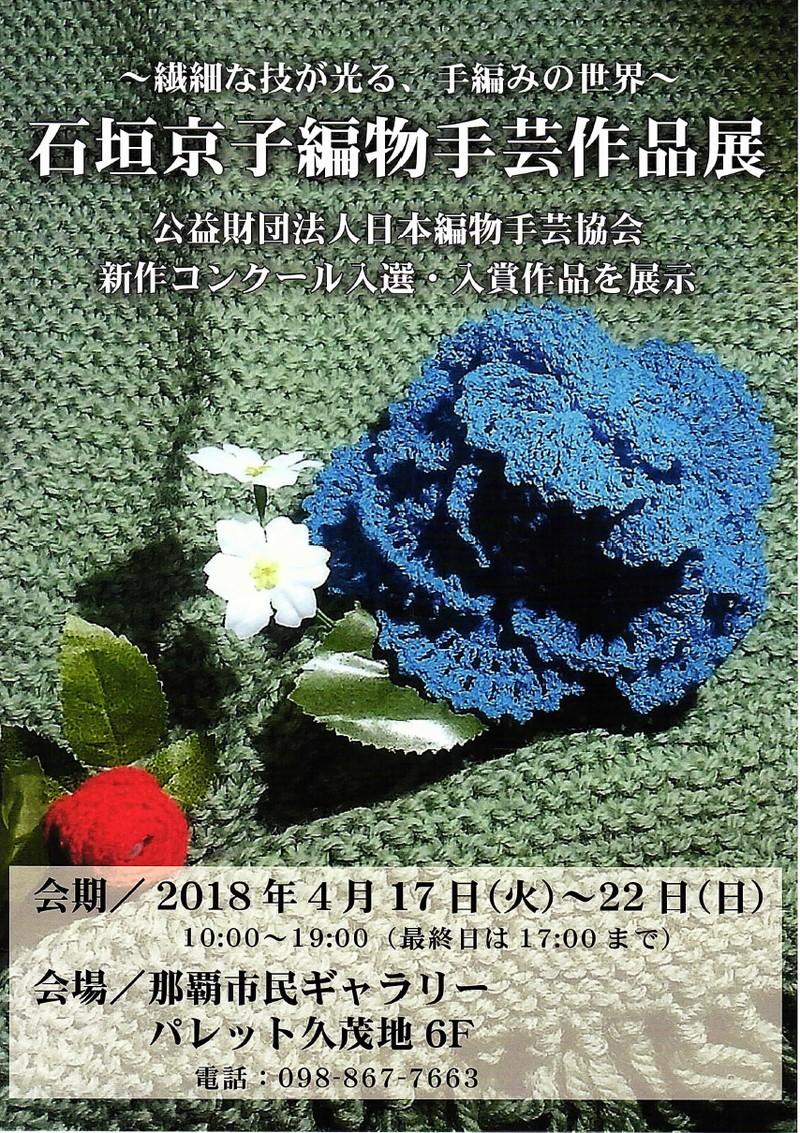石垣京子 編物手芸作品展~繊細な技が光る、手編みの世界~