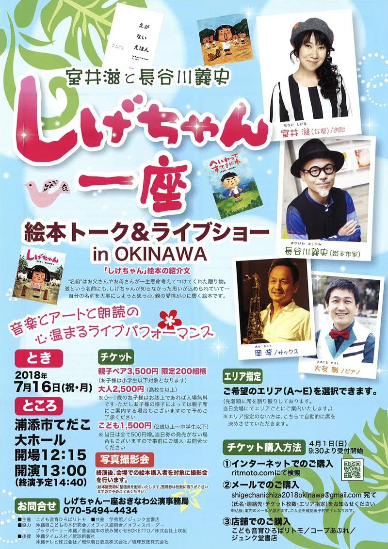 室井滋と長谷川義史 しげちゃん一座 おきなわ公演