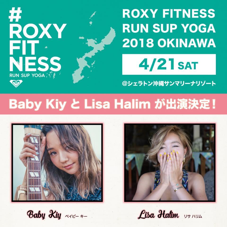 ROXY FITNESS RUN SUP YOGA 2018 OKINAWA