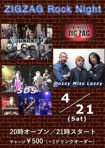 Withcraft/Dozzy Miss Lazzy/5DS