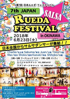 第7回 日本ルエダフェスティバル