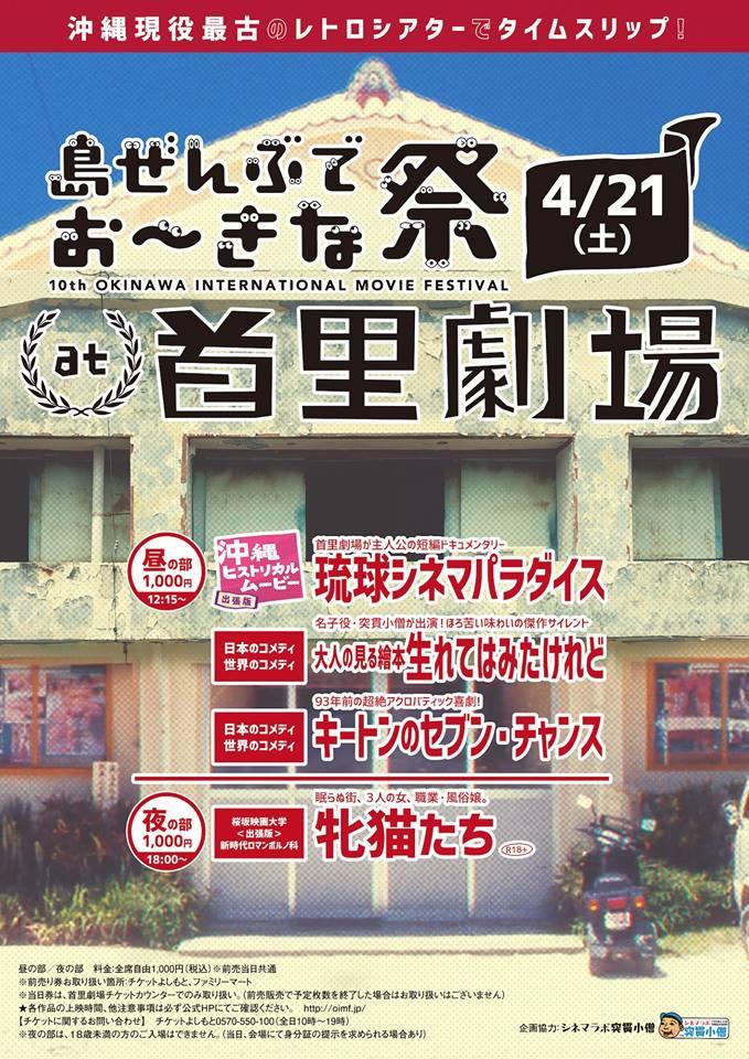 沖縄ヒストリカルムービー出張版 島ぜんぶでおーきな祭@首里劇場 昼の部