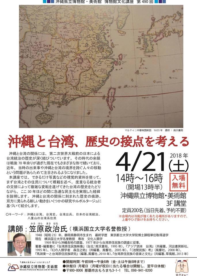 博物館文化講座「沖縄と台湾、歴史の接点を考える」