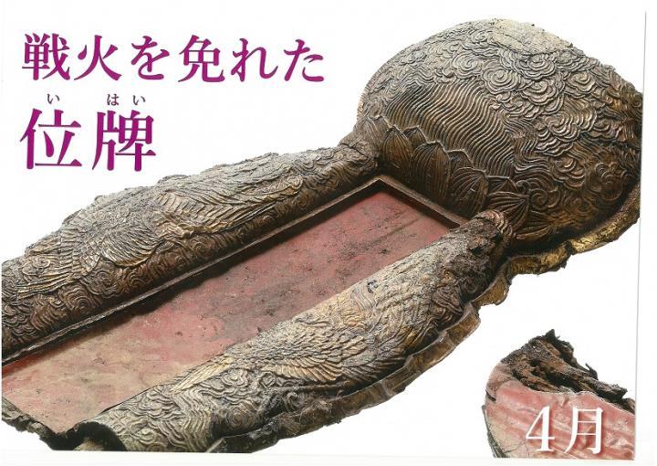 埋文コレクションVol.15「漆塗りの土器」