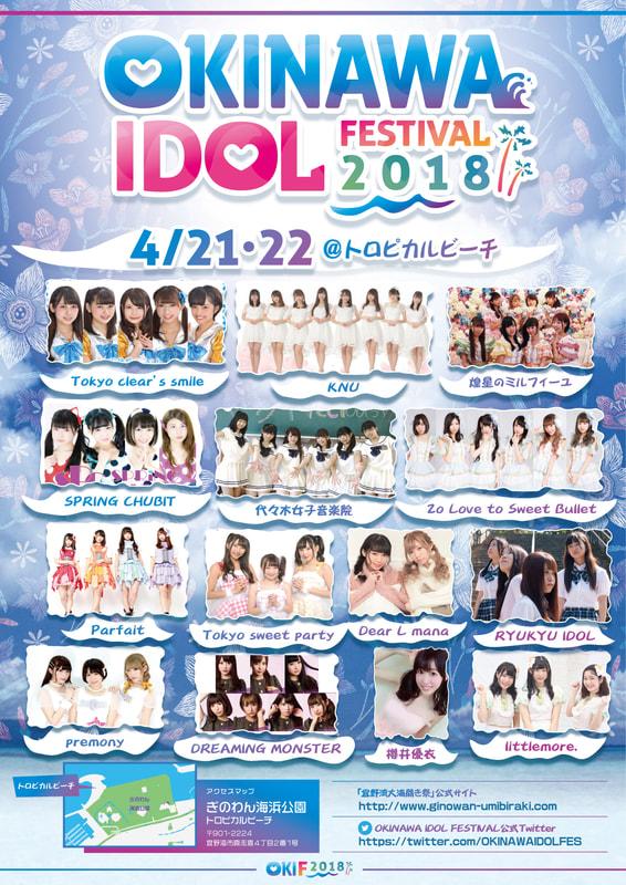 OKINAWA IDOL FESTIVAL 2018