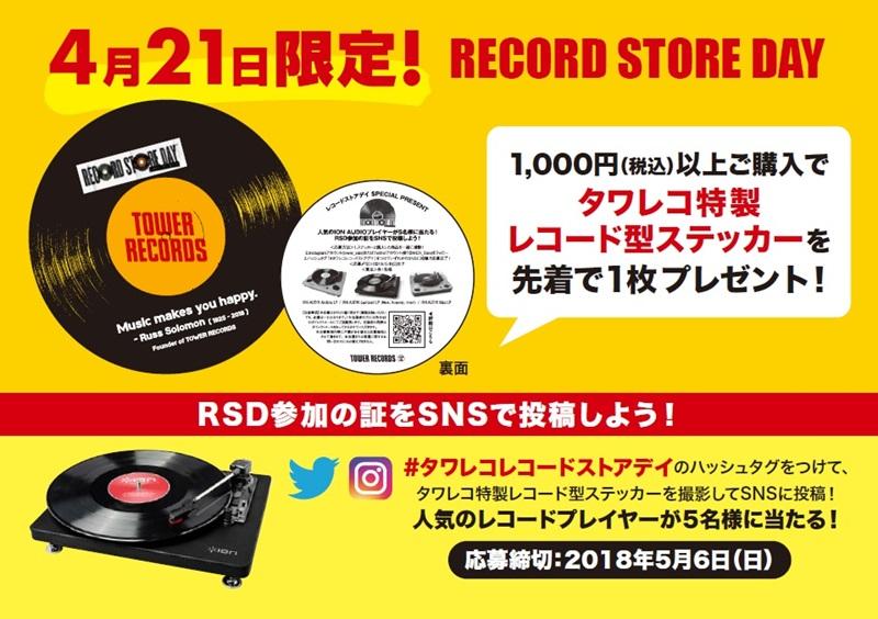 【#RSD2018】レコードストアデイ2018
