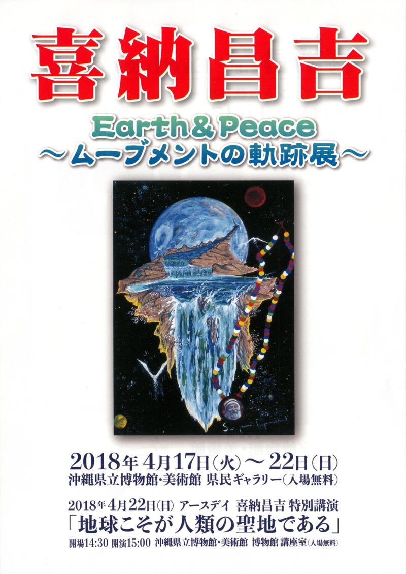 喜納昌吉 アース&ピース〜ムーブメントの軌跡