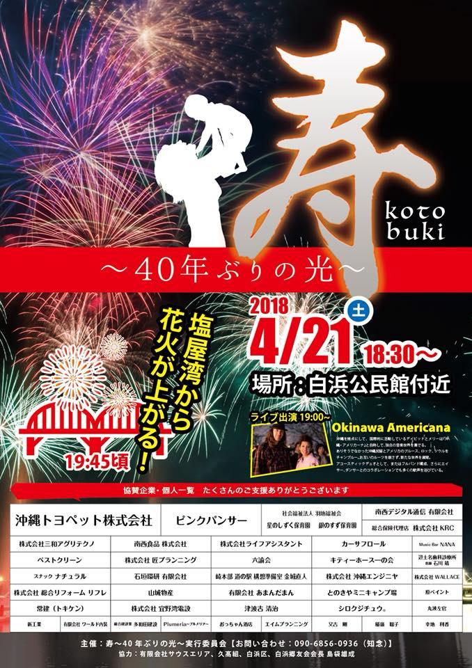 大宜味村白浜地区 生誕祭「寿~40年ぶりの光~」