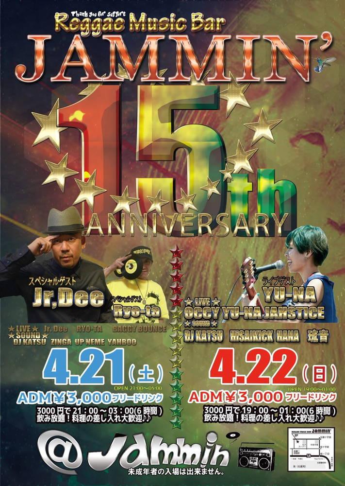 Jammin' 15th Anniversary