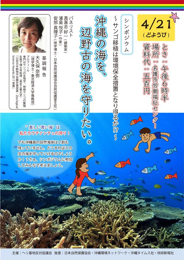 シンポジウム「~サンゴ移植は環境保全措置と成り得るか!?~ 沖縄の海を、辺野古の海を守りたい。」