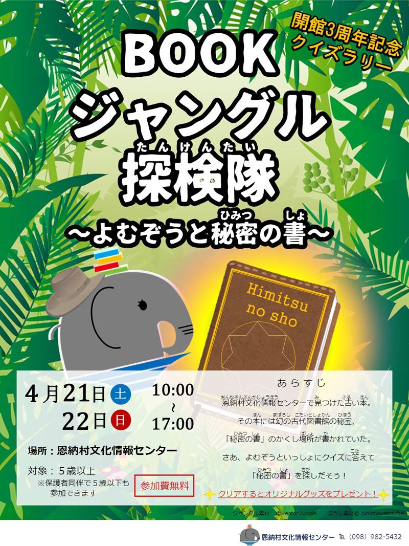 クイズラリー『BOOKジャングル探検隊~よむぞうと秘密の書~』
