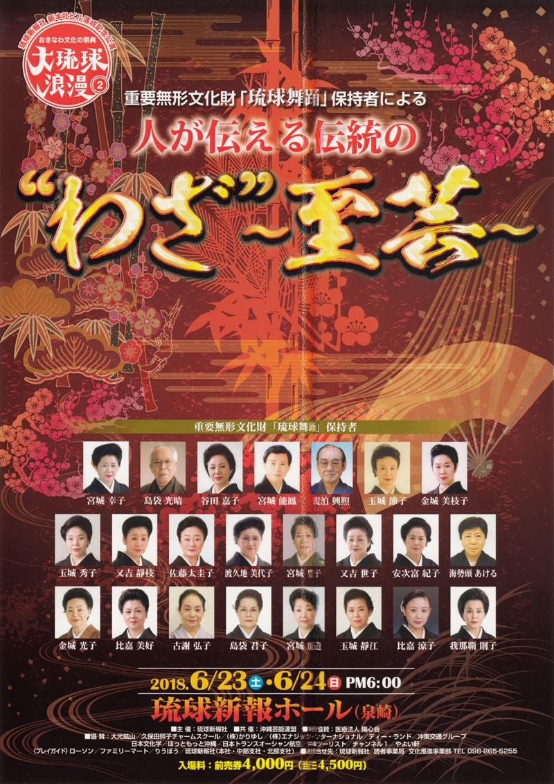 """重要無形文化財「琉球舞踊」保持者による人が伝える伝統の""""わざ""""~至芸~"""