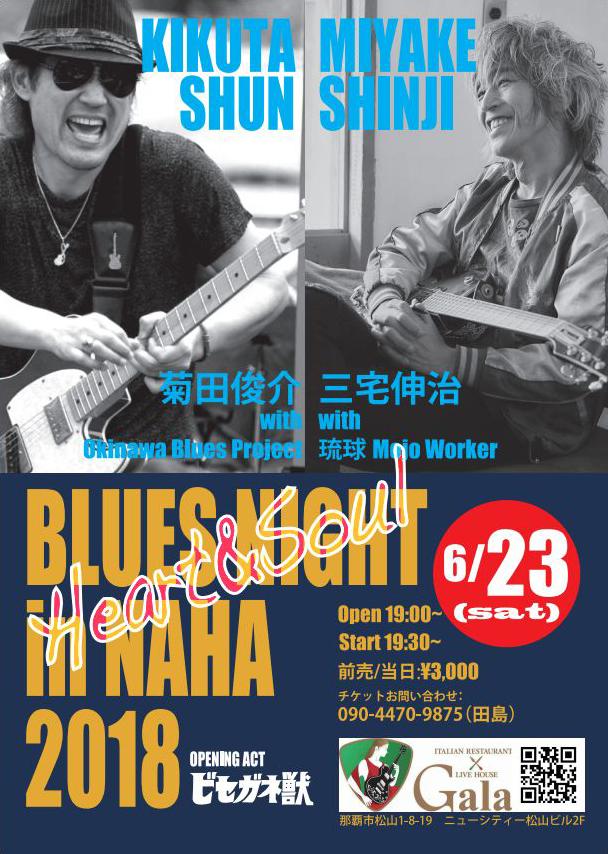 Blues Night in NAHA