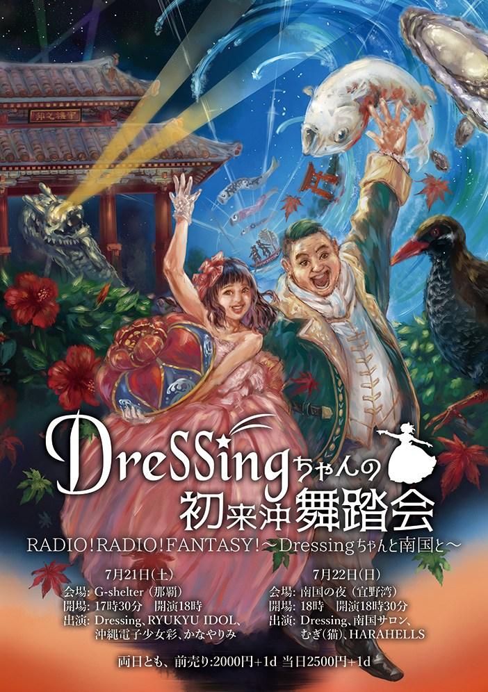 RADIO! RADIO! FANTASY!〜Dressingちゃんと南国と〜第一夜