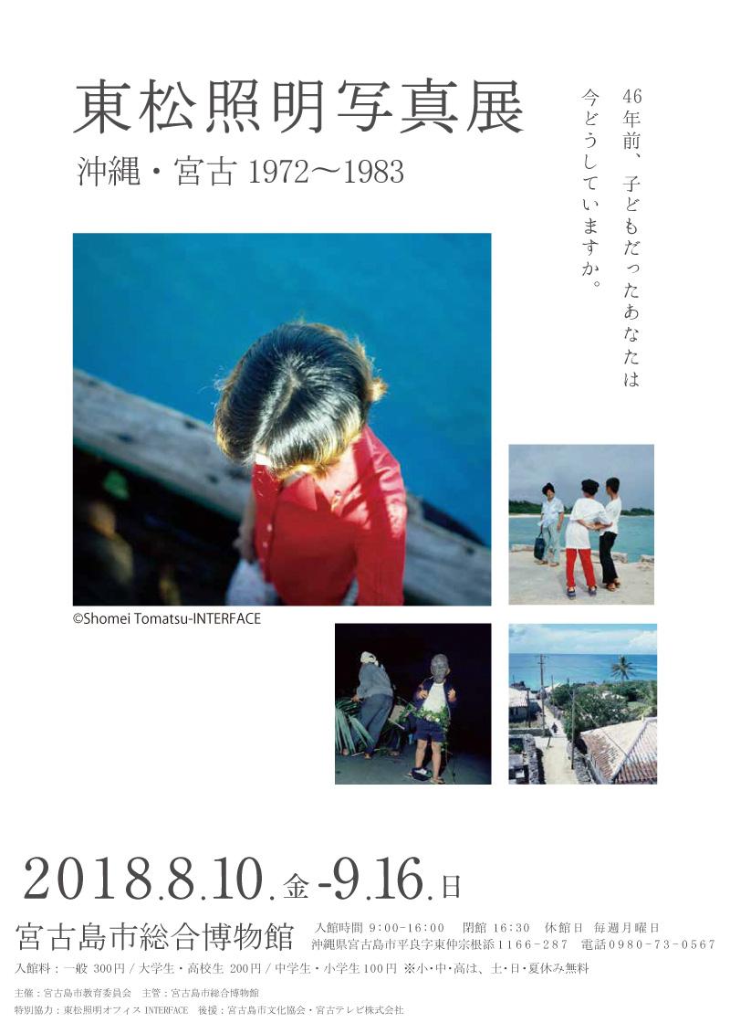 東松照明写真展 沖縄・宮古1972〜1983