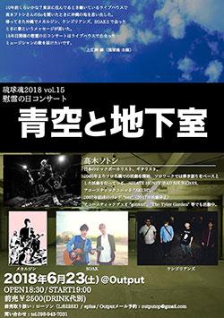 慰霊の日コンサート 琉球魂2018 vol.15「青空と地下室」