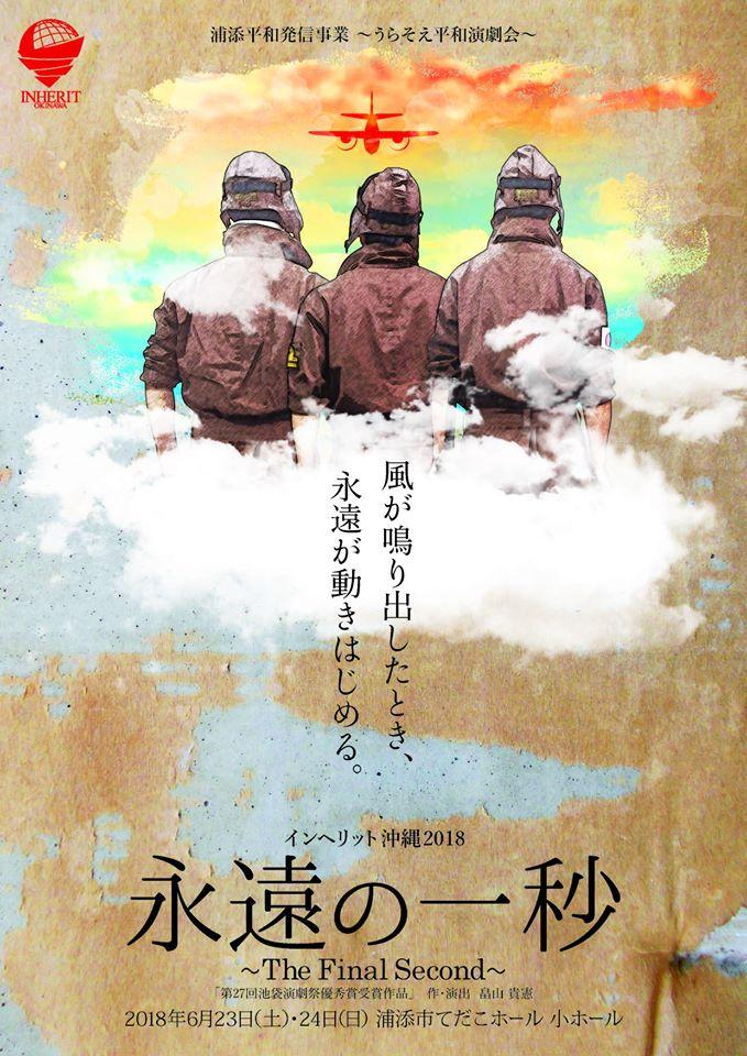インヘリット沖縄『永遠の一秒』