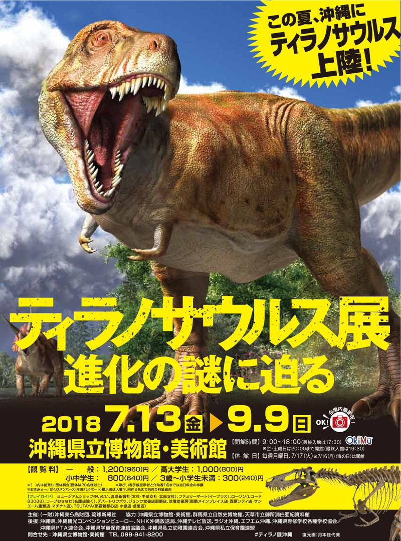 ティラノサウルス〜進化の謎に迫る〜