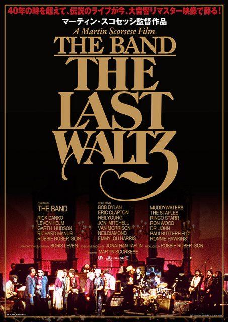 『ラスト・ワルツ』公開40周年記念上映