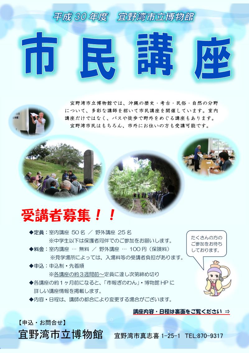 宜野湾市市民講座 第6回「ザ・闘牛」室内講座