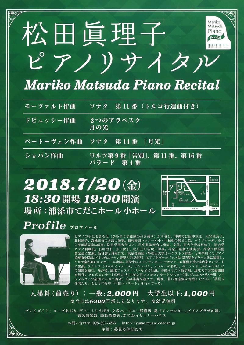 松田眞理子 ピアノリサイタル