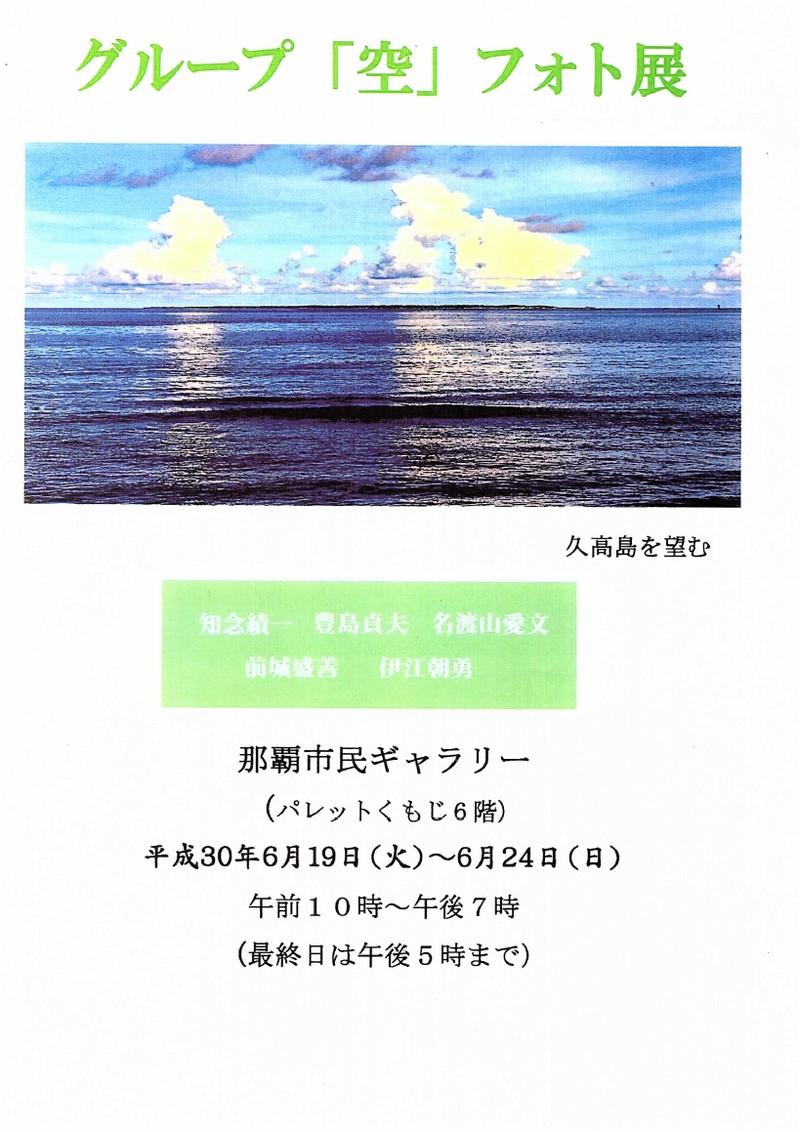 第11回 グループ空 写真展
