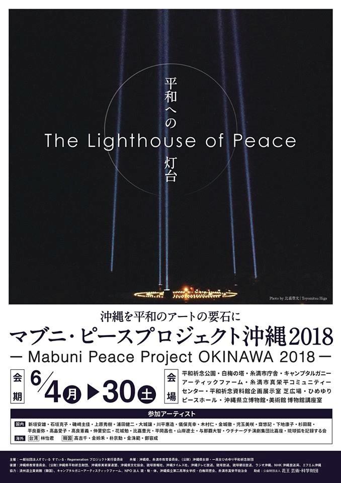 マブニ・ピースプロジェクト沖縄2018