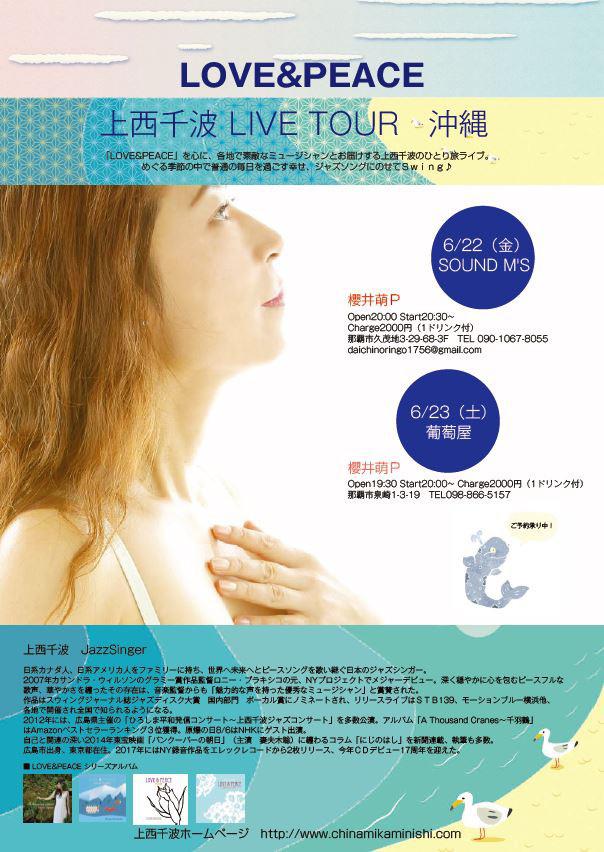 上西千波 LIVE TOUR 沖縄