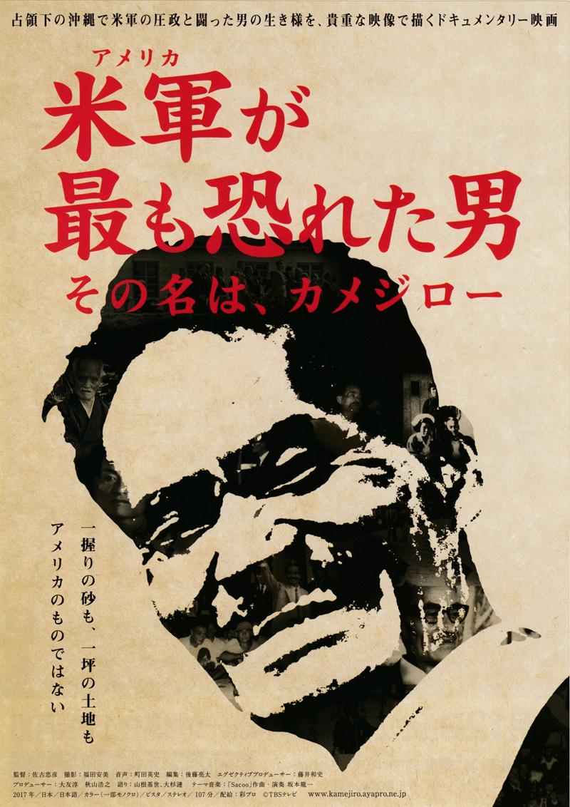 ドキュメンタリー映画『米軍(アメリカ)が最も恐れた男 その名は、カメジロー』桜坂劇場