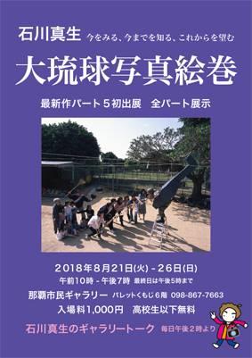 石川真生写真展「大琉球写真絵巻(1-5)」