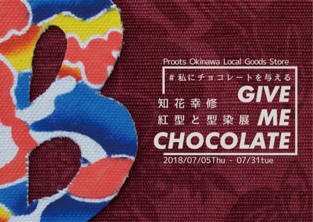 知花幸修 紅型と型染展「GIVE ME CHOCOLATE」