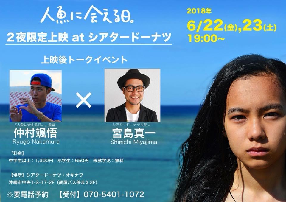 『人魚に会える日』上映&トークイベント