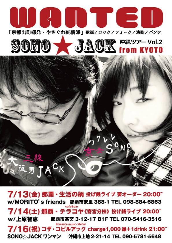 SONO☆JACK