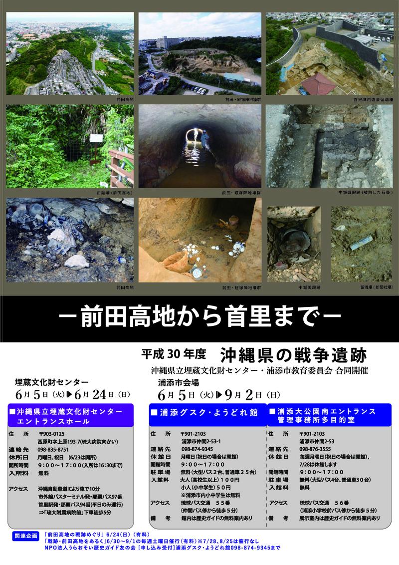 企画展「沖縄県の戦争遺跡〜前田高地から首里まで〜」