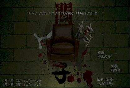 『人間椅子』